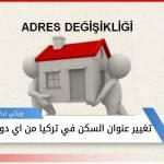 رابط تغيير عنوان السكن في تركيا من اي دولت