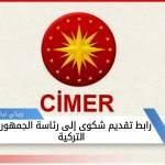 رابط تقديم شكوى إلى رئاسة الجمهورية التركية CİMER من اي دولات