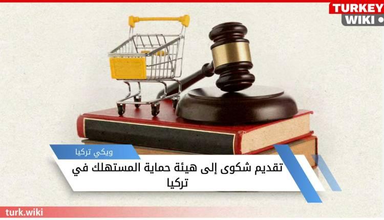 رابط تقديم شكوى إلى هيئة حماية المستهلك في تركيا
