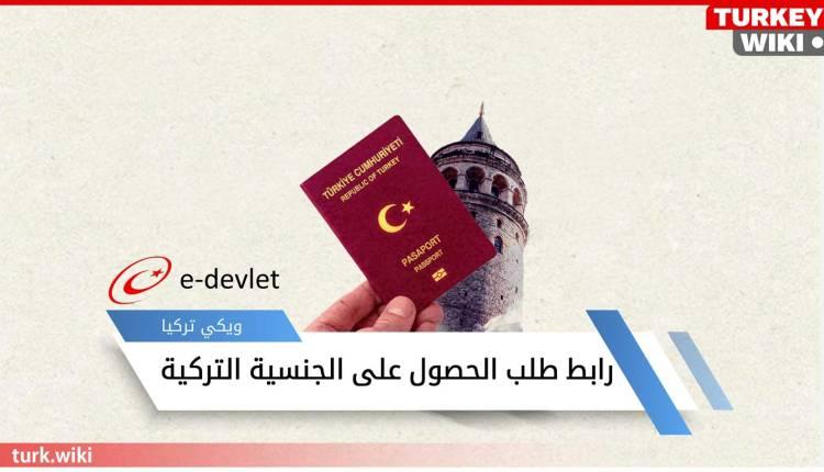 رابط طلب الحصول على الجنسية التركية من اي دولات