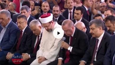 أردوغان يتلو آيات من القرآن على أرواح شهداء 15 تموز