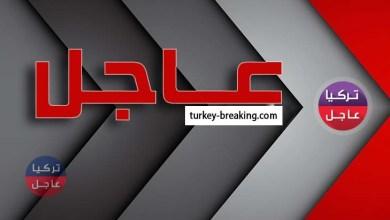 تركيا عاجل