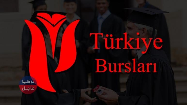 تعرف على الجامعات المتاحة في المنح التركية