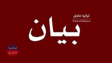 عاجل: بيان لوزارة الخارجية التركية