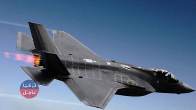 """واشنطن تعلق تسليم مقاتلات """"F-35"""" إلى تركيا"""
