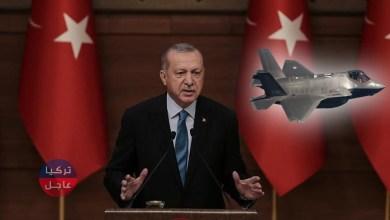 أردوغان: استبعاد تركيا عن مشروع مقاتلات إف-35 يفشله