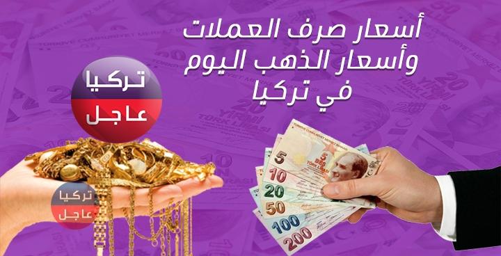 أسعار صرف العملات وأسعار الذهب اليوم في تركيا