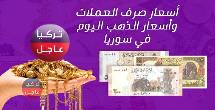 أسعار صرف العملات وأسعار الذهب اليوم في سوريا