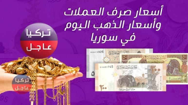 أسعار صرف العملات مقابل الليرة السورية وسعر الذهب اليوم في سوريا الأربعاء 15/5/2019