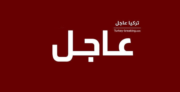عاجل اتصال هاتفي بين الرئيس أردوغان ونظيره الروسي بوتين لبحث مسألة إدلب