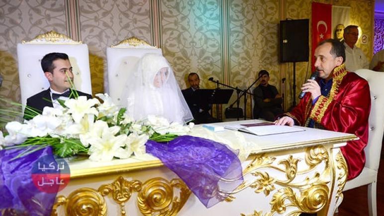 الزواج من فتاةٍ تركية وقانون الزواج في تركيا .. تعرف على التفاصيل
