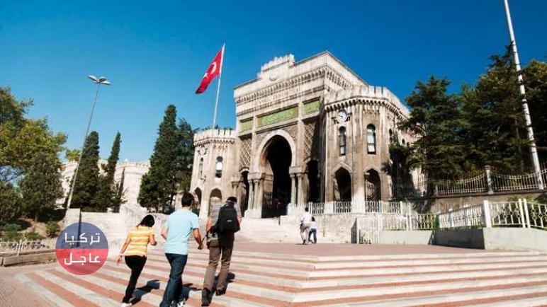 الدراسة بالجامعات التركية.. علم وثقافة ولغة (تقرير)