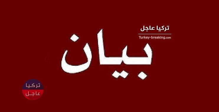 عاجل بيان صادر عن وزارة الد فاع التركية اليوم الإثنين 19/8/2019م