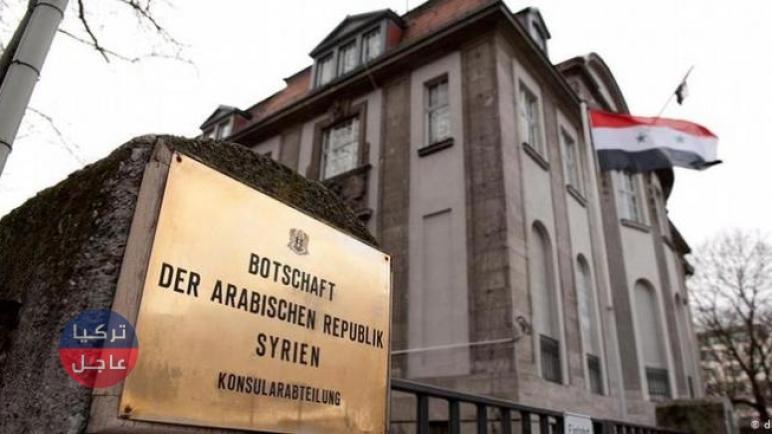 السفارة السورية في ألمانيا للبيع فمن سيشتري ؟