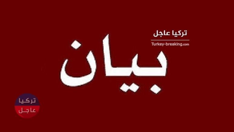بيان صادر عن وزارة الدفاع التركية اليوم السبت