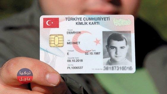Photo of رابط معرفة مراحل الجنسية التركية للسوريين والأجانب 2019 – 2020م