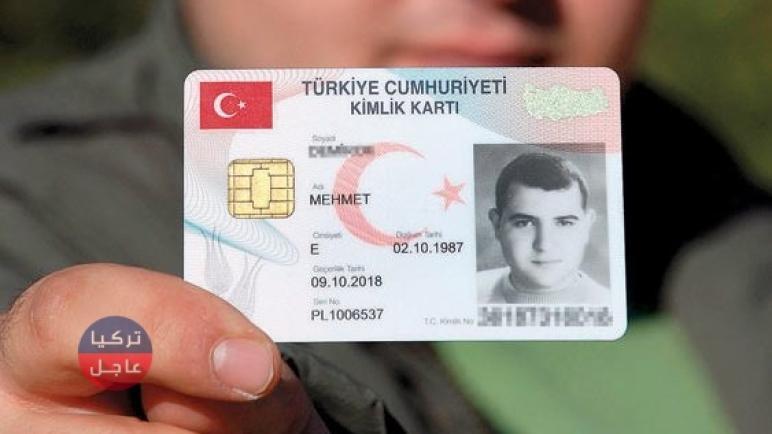 رابط معرفة مراحل الجنسية التركية للسوريين والأجانب 2019 – 2020م