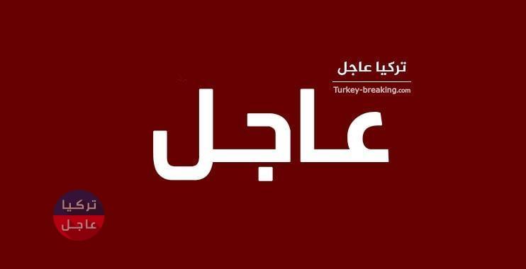 Photo of عاجل انخفاض سعر صرف الليرة التركية اليوم الإثنين 11/11/2019 وإليكم النشرة.