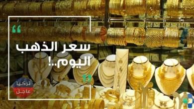 Photo of عاجل أسعار الذهب في تركيا مع انطلاق اليوم الإثنين 09/12/2019م