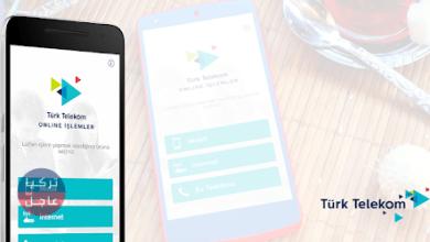 الهدايا المجانية في خطوط التورك تيليكوم عبر تطبيق تورك تيليكوم online işlem (رابط تحميل مباشر)