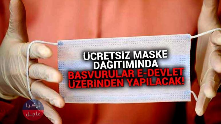 الكمامات المجانية عن طريق إي دولات e-Devlet في تركيا
