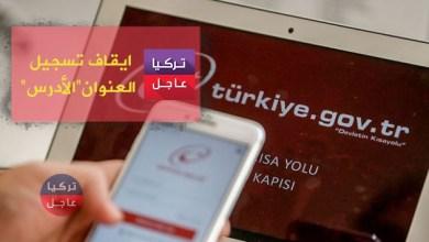 """تركيا تعلن إيقاف تسجيل العنوان """"الأدرس"""" في النفوس وعبر تطبيق إي دولات e-Devlet"""