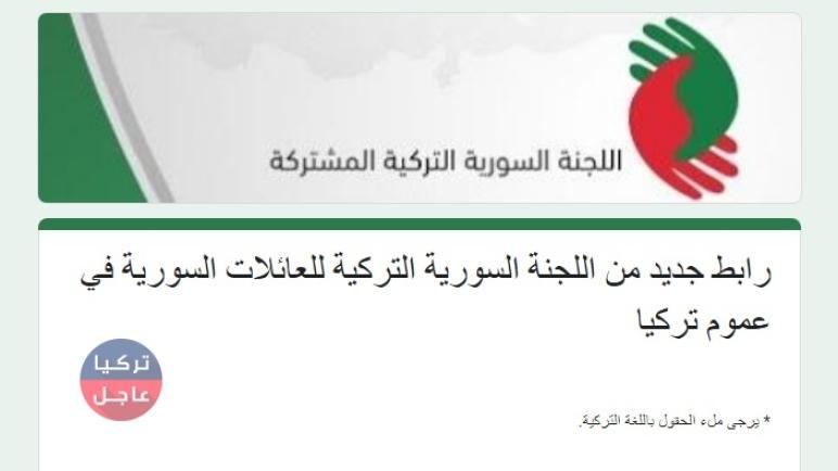 الرابط الجديد للتسجيل على المساعدات للعوائل السورية في تركيا