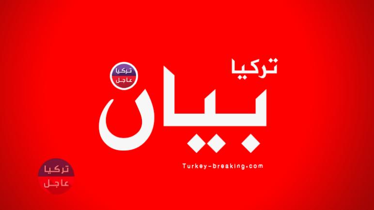 عاجل: بيان تصدره وزارة الداخلية التركية