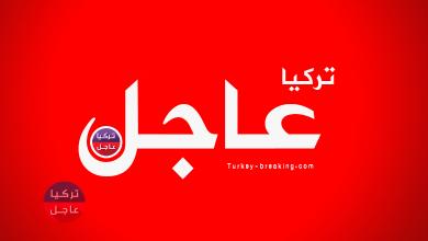 عاجل: الداخلية التركية تصدر تعميماً جديداً وتوزعه على الولايات