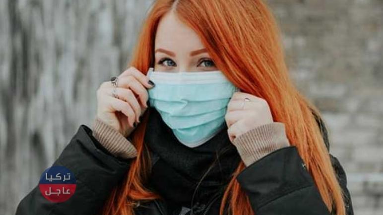 تركيا .. كم مرة تستخدم الكمامة الطبية ؟ تحذير من اصحاب الاختصاص