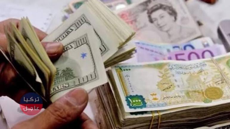 أخبار سعر صرف الدولار في سوريا مع فجر اليوم الأحد ٣١ ايار ٢٠٢٠