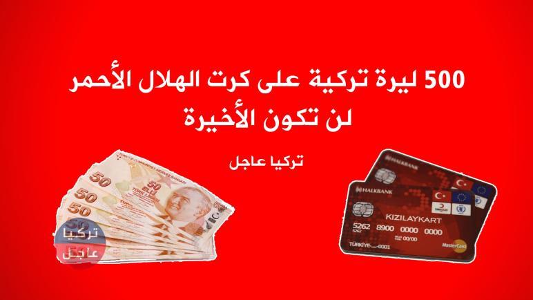 دفعة 500 ليرة تركية للسوريين بكرت الهلال لن تكون الوحيدة وإليكم التفاصيل