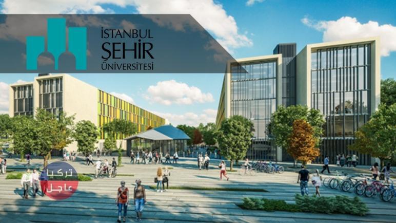 اغلاق جامعة إسطنبول شهير بقرار من أردوغان وإليكم السبب