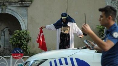 امرأة بألبسة وحركات غريبة تنشر الرعب في إسطنبول وتتسبب بحالة استنفار كبيرة