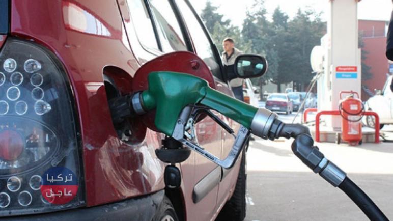 ارتفاع لسعر البنزين في تركيا وإليكم السعر الجديد