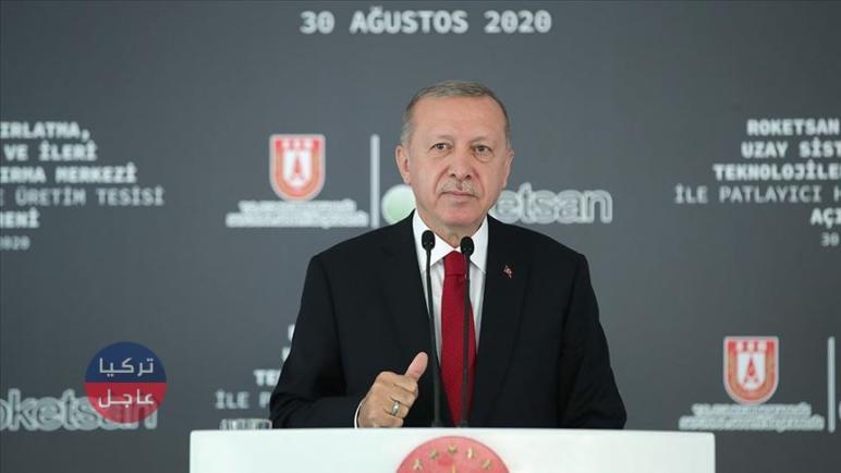 أردوغان : سنبدأ بأول تجاربنا الفضائية لمحرك صاروخ يعمل بالوقود السائل