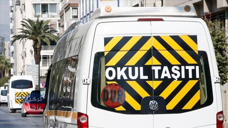 زيادة رسوم الحافلات المدرسية في أنقرة وأزمير
