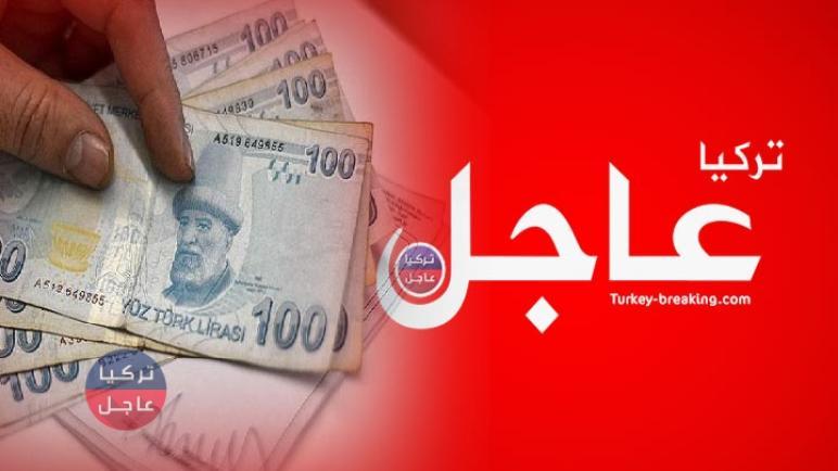 الليرة التركية تتعرض لانخفاض ثاني كبير اليوم الإثنين وإليكم النشرة الأن