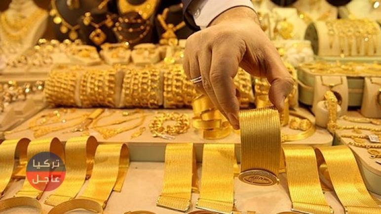 أسعار الذهب عيار 24 و22 و18 في تركيا ترتفع اليوم الثلاثاء