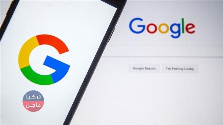 غوغل تفاجئ عملائها في تركيا بقرار جديد وإليكم التفاصيل
