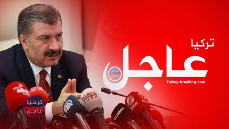 تركيا تعلن عن تقدم كبير في إنتاج لقاح لفيروس كورونا وتبدأ بتجربته على البشر