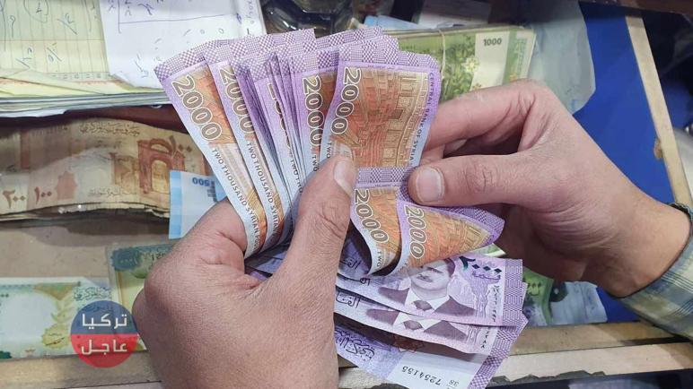 الليرة السورية تنخفض بقوة أمام الدولار وبقية العملات وإليكم النشرة الأن