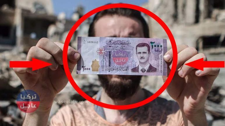 اللّيرة السورية ترتفع مجدداً مقابل الدولار وبقية العملات