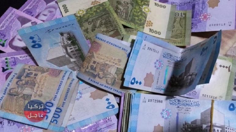 اللّيرة السورية وسعر الصرف أمام الدولار وبقية العملات اليوم الإثنين