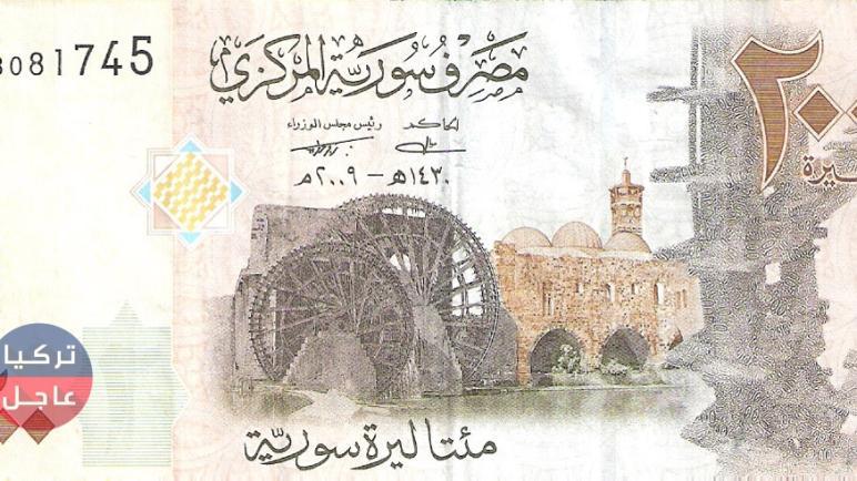 اللّيرة السورية وسعر الصرف مقابل الدولار وبقية العملات اليوم الخميس