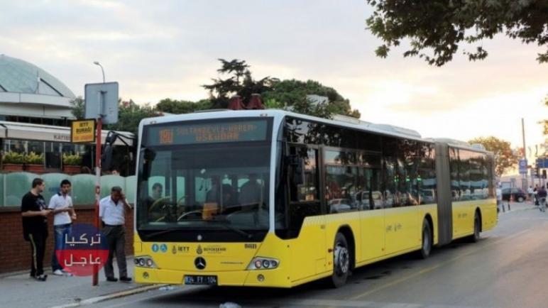 ادارة النقل العامة في إسطنبول صدر تعليمات جديدة وإليكم التفاصيل