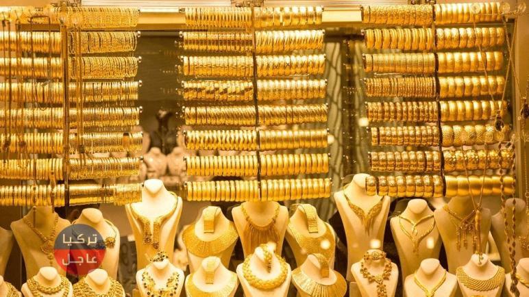 أسعار الذهب في تركيا تنخفض بشكل كبير وإليكم سعر الغرام من عيار 24-22-21