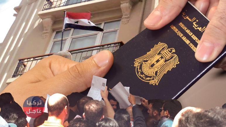 القنصلية السورية في إسطنبول تعلق أعمالها وتلغي جميع المواعيد