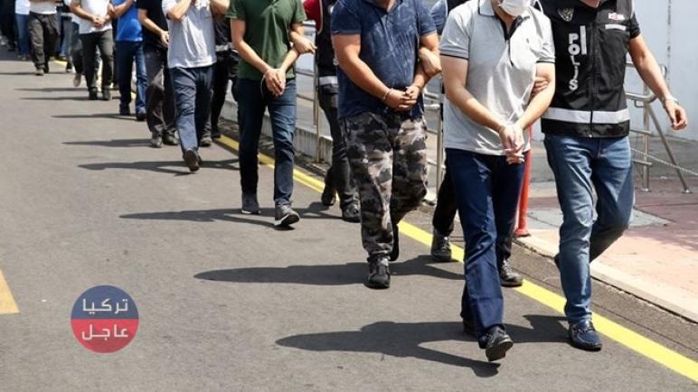 عملية أمنية في ولاية أضنة إلى الجنوب من تركيا واعتقال أكثر من 15 شخصاً