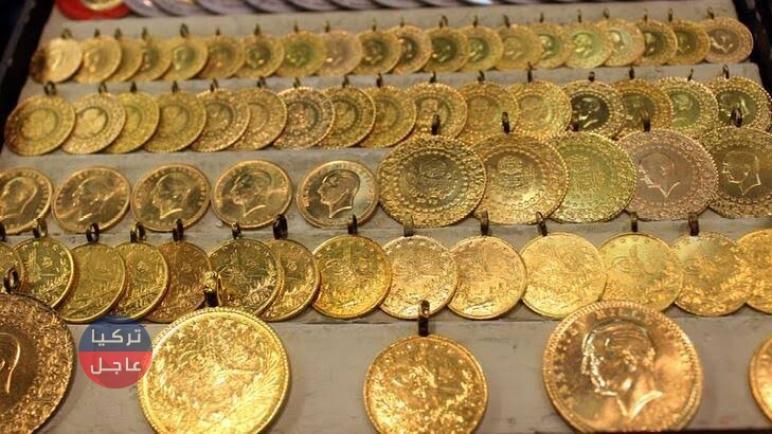 انخفاض في سعر ليرة الذهب في تركيا ونصف ليرة الذهب وربع ليرة الذهب